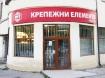 Firmengeschäft Sofia 1