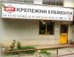 Firmengeschäft Stara Zagora